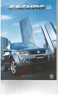 自動車 羽島 市 岐阜 県 八神自動車 ESCUDO 2・7XG 4WD 5AT