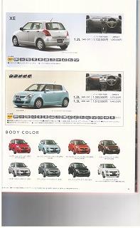 自動車 羽島 市 岐阜 県 八神自動車 NEW SWIFT XS 2WD 4AT 1・5L