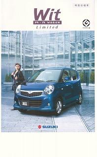 自動車 羽島 市 岐阜 県 八神自動車 Wit M・R WAGON Limited 2WD 4AT