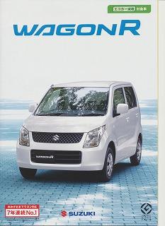 自動車 羽島 市 岐阜 県 八神自動車 WAGON R FXLimited 2WD CVT