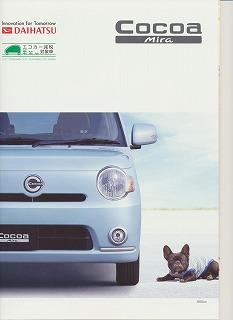 自動車 羽島 市 岐阜 県 八神自動車 Cocoa Mira プラスX 2WD  CVT
