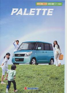 自動車 羽島 市 岐阜 県 八神自動車 PALETTE L 2WD CVT  エコカー