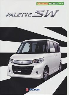 自動車 羽島 市 岐阜 県 八神自動車 PALETTE SW XS 2WD CVT エコカー