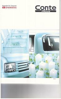 自動車 羽島 市 岐阜 県 八神自動車 MOVE CONTE X Limited 2WD CVT