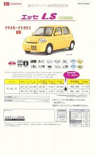 自動車 羽島 市 岐阜 県 八神自動車 ESSE L・S(岐阜県オリジナル) 2WD 3AT ツインカム