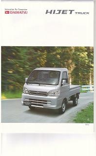 自動車 羽島 市 岐阜 県 八神自動車 HIJET TRUCK 2WD  5MT 岐阜県オリジナル