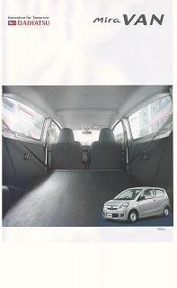 自動車 羽島 市 岐阜 県 八神自動車 MIRA VAN TL 2WD 3AT DOHC