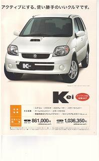 自動車 羽島 市 岐阜 県 八神自動車 Kei TIPE B turbo 2WD 4AT