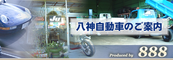 自動車 岐阜県 羽島市 バイク 車検 八神自動車