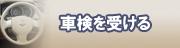 岐阜県 バイク 車検 オークション代行